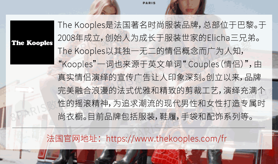 The-Kooples-head-950-zh.png